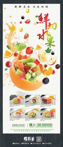 清新鲜切水果易拉宝