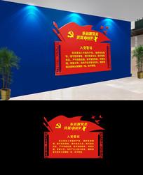 入党宣誓词文化墙