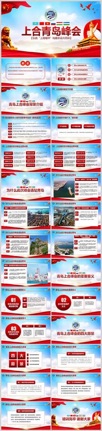 上合组织青岛峰会PPT模板