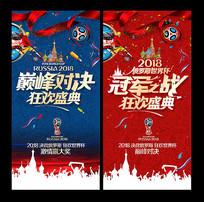 世界杯巅峰对决狂欢盛典海报