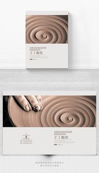 手工瓷器宣传册封面设计