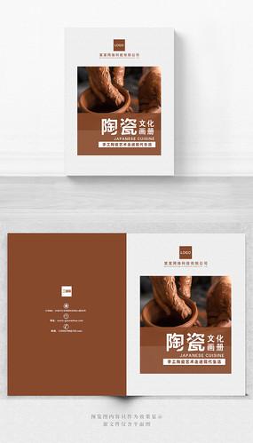 陶瓷宣传册封面设计