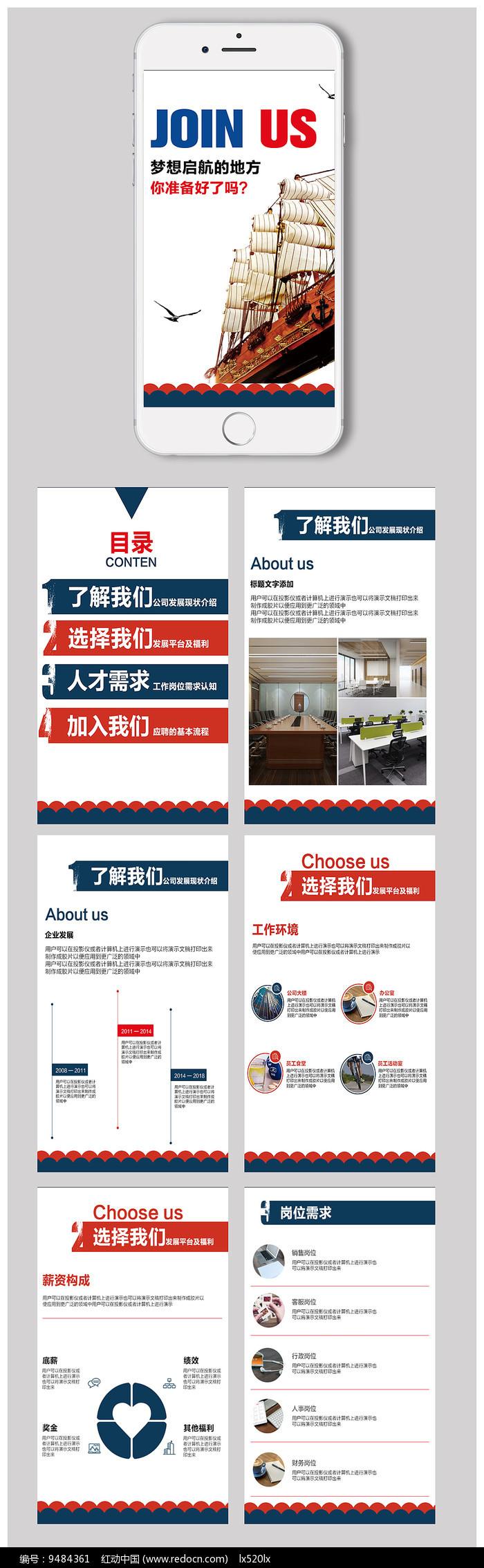 微信h5招聘页面设计图片
