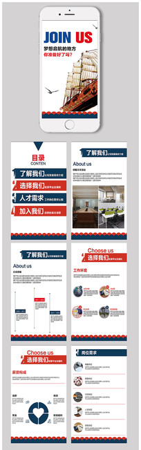 微信h5招聘页面设计 PSD