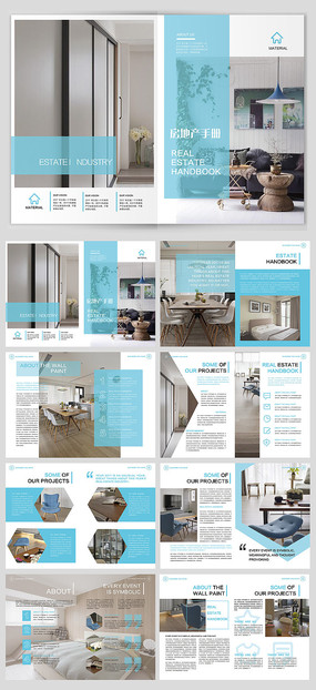 现代家居装修宣传册