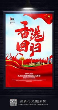香港回归宣传海报