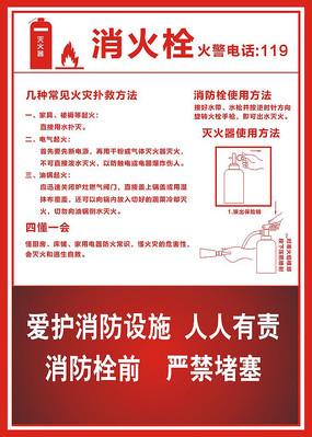 消防栓展板设计