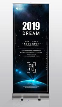 星空2019企业文化X展架