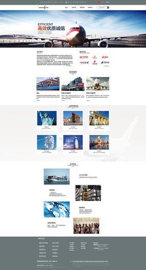运输公司企业网站模版
