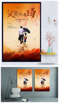 中国风父亲节海报设计