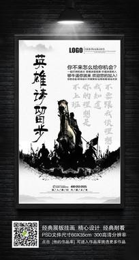 中国风水墨人才招聘海报设计