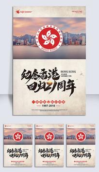 中国风香港回归21周年海报