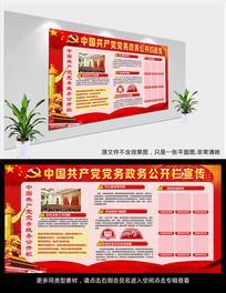 中国共产党党务政务公开栏宣传