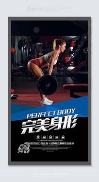最新大气健身海报模板