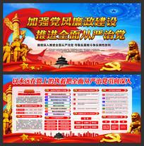2018年党风廉政建设宣传栏