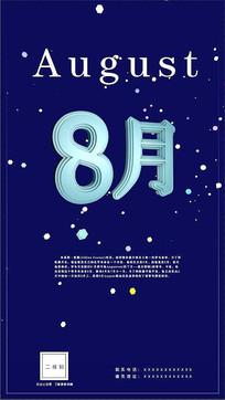 8月小清新海报设计