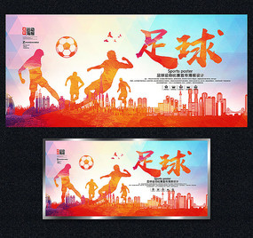 炫彩足球宣传海报