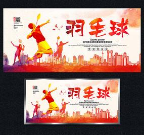 创意羽毛球宣传海报