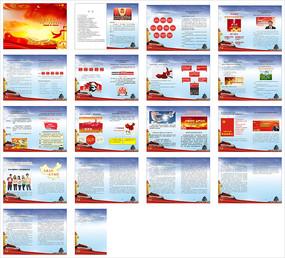 党的伟大十九大宣传册