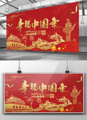 狗年幸福中国年喜庆海报