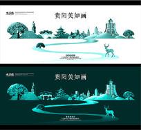 贵阳旅游海报