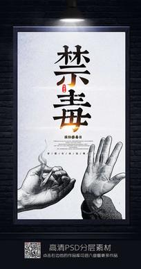 国际禁毒日宣传海报