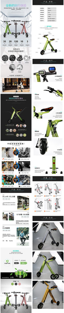 滑板电动三轮车详情页