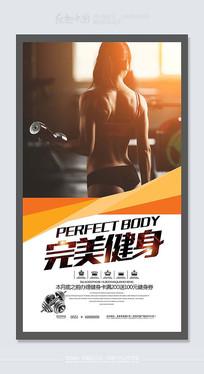 健身房健身宣传海报设计
