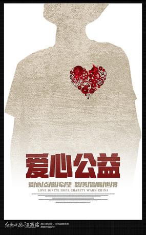 简约爱心公益海报