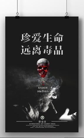 简约大气国际禁毒日海报设计
