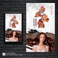 简约专业造型美发沙龙海报