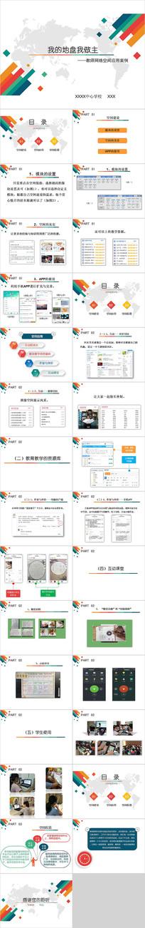 教师网络空间应用案例PPT