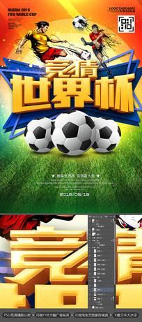 竞猜世界杯海报