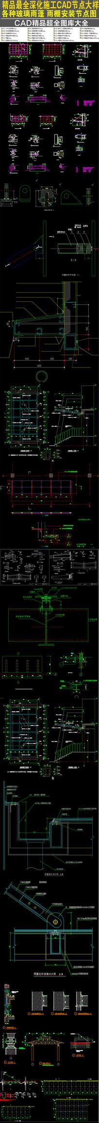 精品深化玻璃雨蓬节点CAD