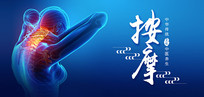 颈椎疼痛海报设计