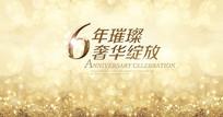 金色会议周年庆背景