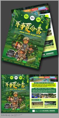 军事夏令营宣传单设计