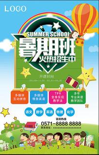 蓝色暑假班招生海报