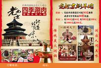 老北京涮肉火锅宣传单