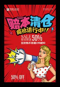 清仓甩卖活动促销海报