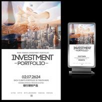 轻松理财享受生活金融产品海报