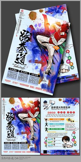 跆拳道宣传单广告