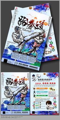 跆拳道宣传单设计