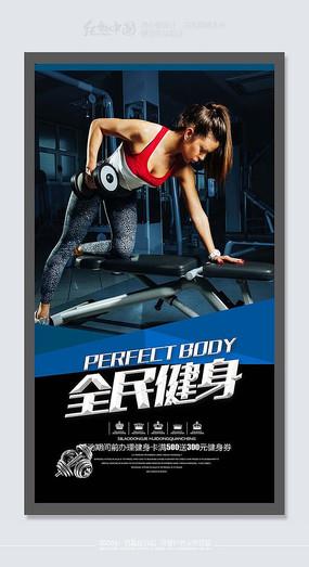 全民健身大气健身馆海报