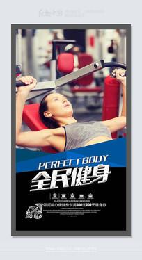 全民健身精品健身房海报
