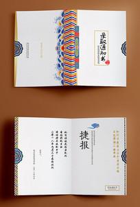 入学困录取通知书设计