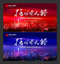深圳创新论坛背景板