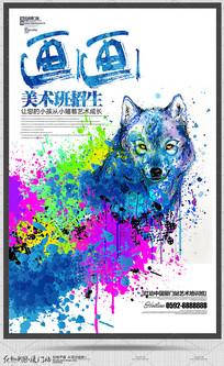 水彩创意画画美术班招生海报