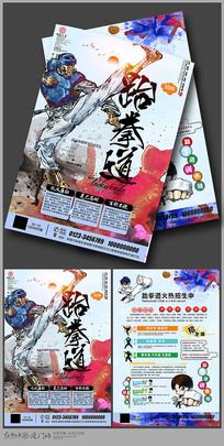 水彩风跆拳道DM单设计