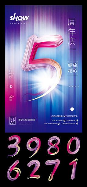 水彩周年庆海报模版